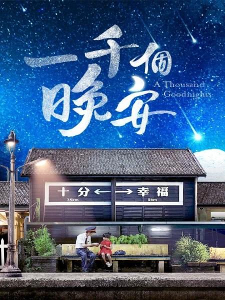 Cine974, A Thousand Goodnights