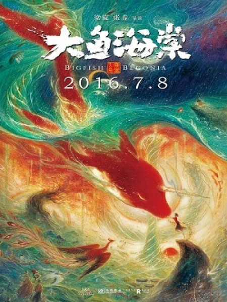 Cine974, Big Fish & Begonia