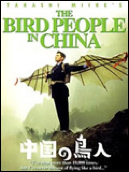 Cine974, Bird people in China
