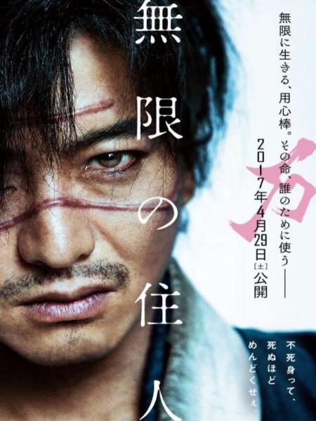 Cine974, Blade of the Immortal
