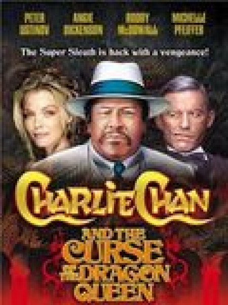 Cine974, Charlie Chan and the Curse of the Dragon Queen