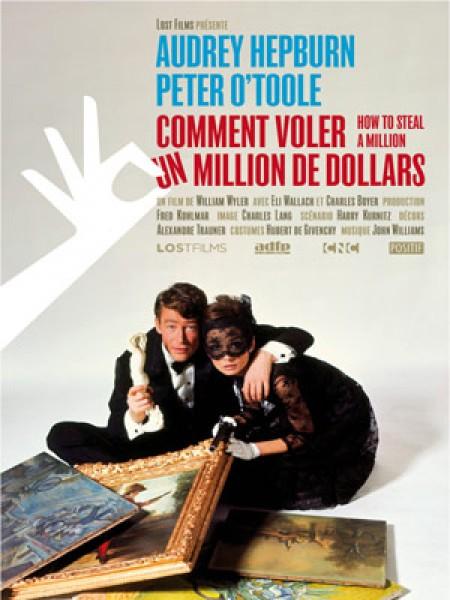 Cine974, Comment voler un million de dollars