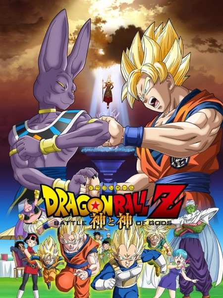 Cine974, Dragon Ball Z : Battle of Gods