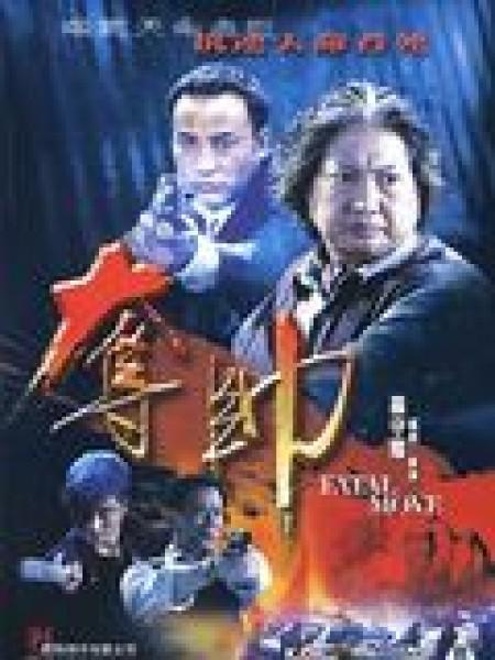 Cine974, Fatal Move