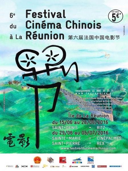 festival du film chinois de cine974. Black Bedroom Furniture Sets. Home Design Ideas