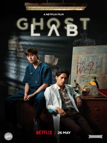 Cine974, Ghost Lab