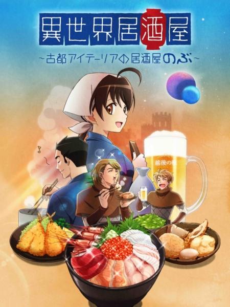 Cine974, Isekai Izakaya : Koto Aitheria no Izakaya Nobu