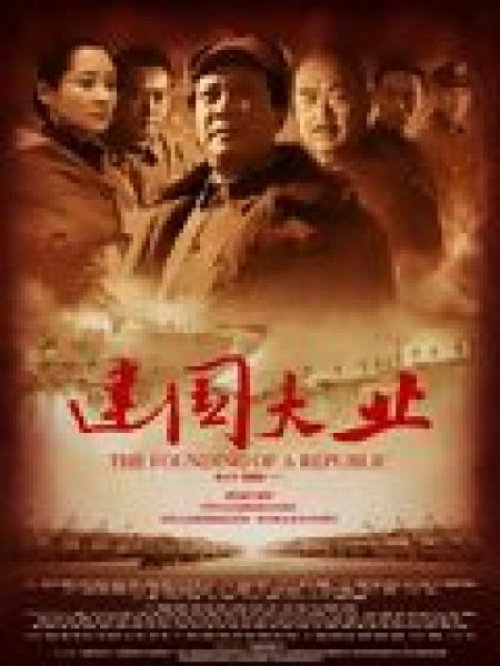 Cine974, Jian guo da ye