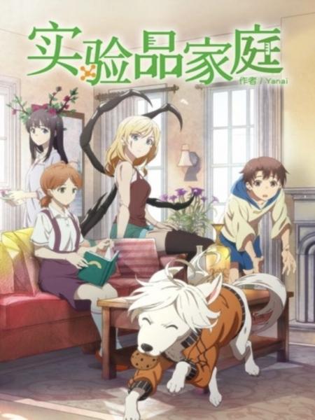 Cine974, Jikken-hin Kazoku : Creatures Family Days