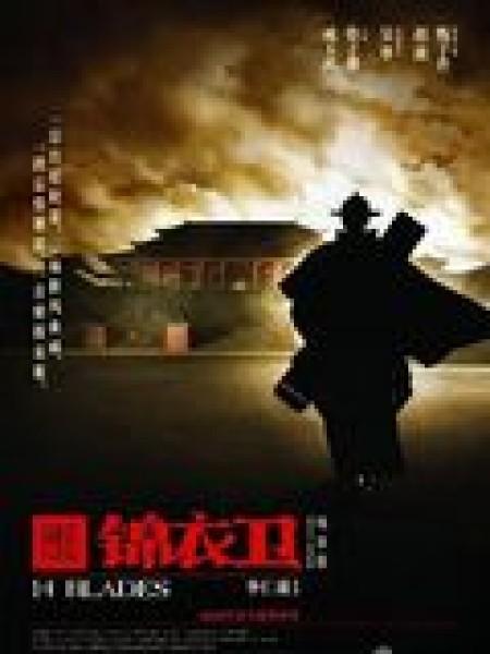 Cine974, La 14ème Lame