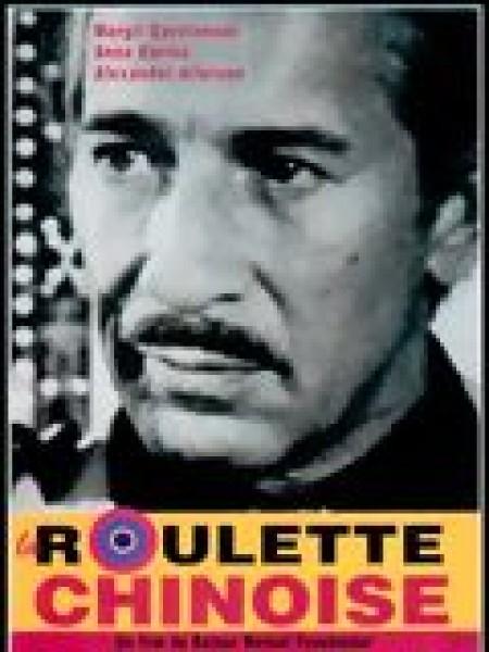 Jesse roulette
