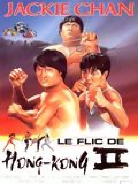 Cine974, Le Flic de Hong Kong 2