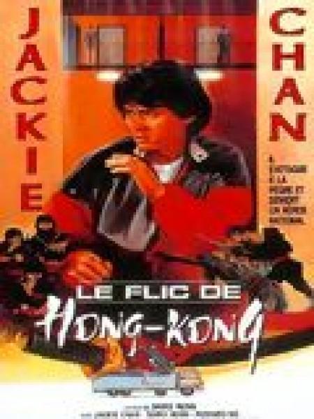 Cine974, Le Flic de Hong Kong