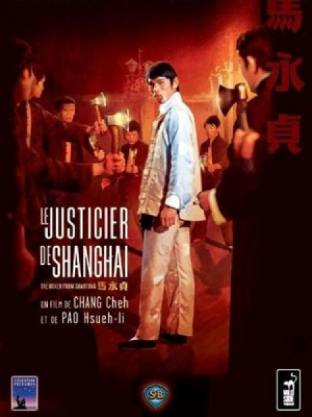 Cine974, Le Justicier de Shanghaï