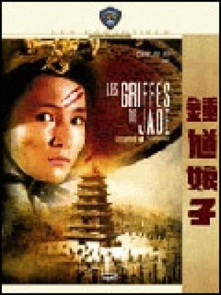 Cine974, Les Griffes de Jade