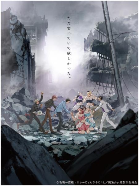 Cine974, Mahou Shoujo : Ore