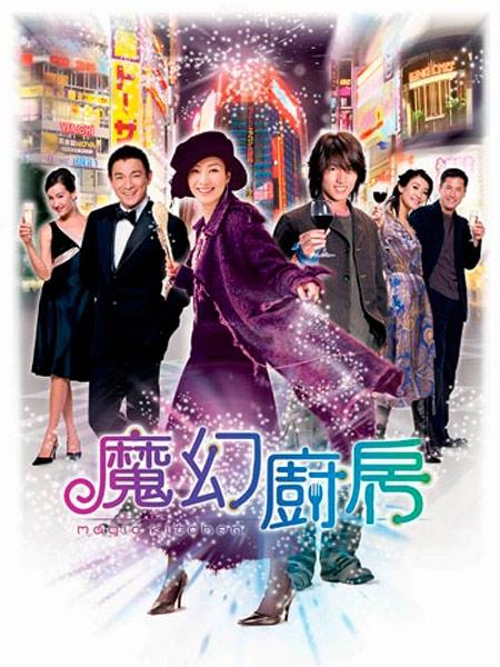 Cine974, Moh waan chue fong
