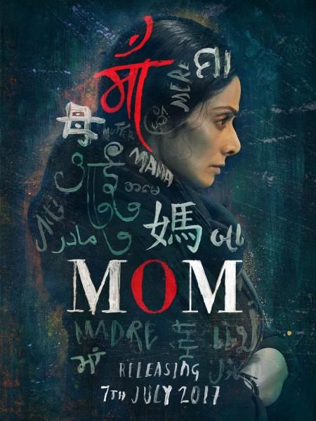 Cine974, Mom