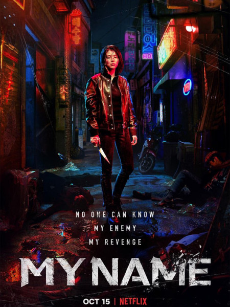 Cine974, My Name