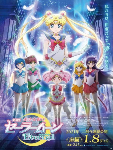 Cine974, Pretty Guardian Sailor Moon Eternal The Movie