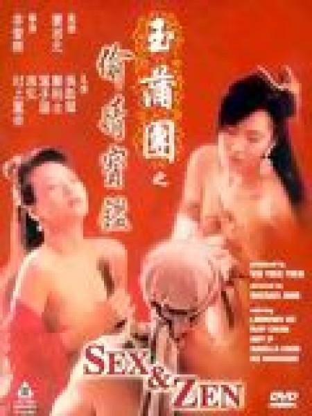 Cine974, Sex and Zen