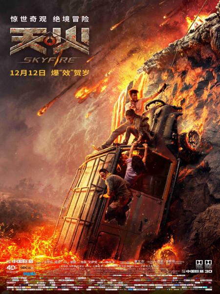 Cine974, Skyfire