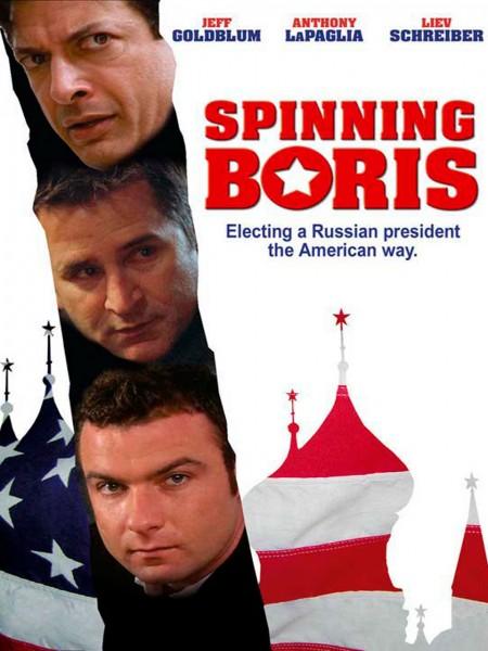 Cine974, Spinning Boris