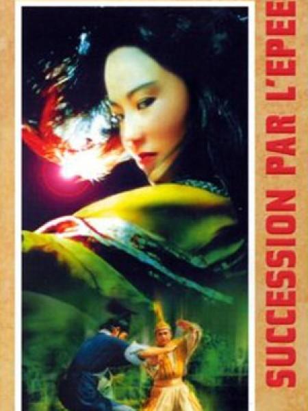 Cine974, Succession par l'épée