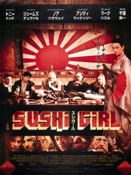 Cine974, Sushi Girl