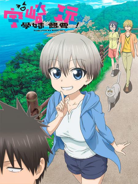 Cine974, Uzaki-chan Wants to Hang Out !