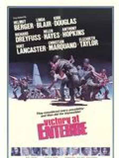 Cine974, Victoire à Entebbe