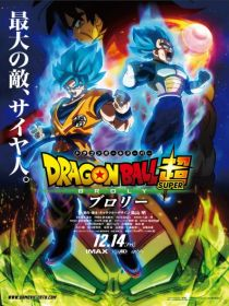 Cine974, Dragon Ball Super: Broly