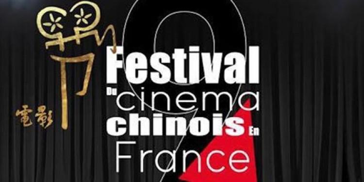 Ce week-end retrouvez le Festival du Cinéma Chinois en France à La Réunion
